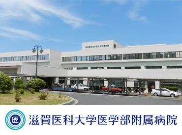 国立大学法人 滋賀医科大学の画像・写真