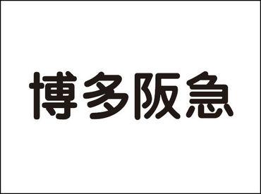 博多阪急の画像・写真