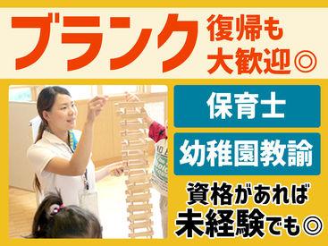 社会福祉法人函館共愛会 谷地頭認定こども園の画像・写真
