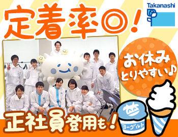 タカナシ乳業株式会社の画像・写真