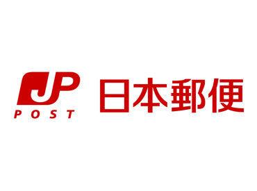 日本郵便株式会社 山口郵便局の画像・写真