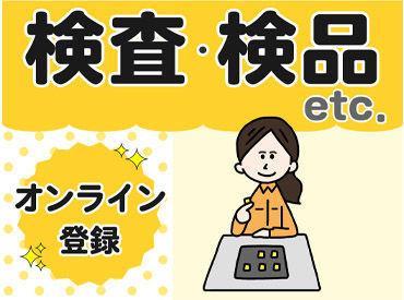 株式会社テクノ・サービス/601746の画像・写真