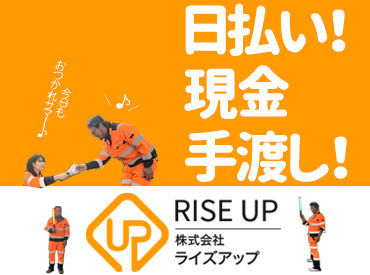 株式会社ライズアップ 埼玉営業所の画像・写真