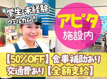和ダイニング四六時中 アピタ松任店/S329の画像・写真