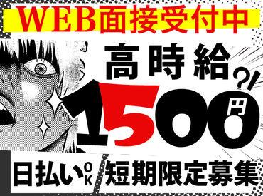 ディアスタッフ株式会社 ※東戸塚エリアの画像・写真