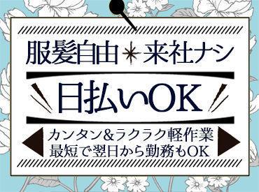 株式会社ワークアンドスマイル 関西営業課/MN1019W-3Aの画像・写真