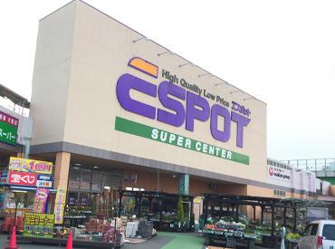 エスポット 清水天王店の画像・写真