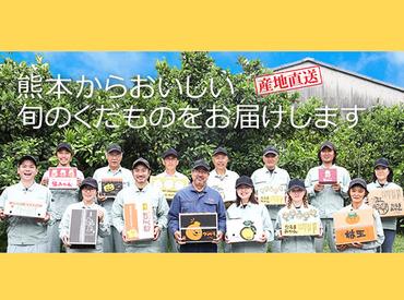 ウシジマ青果株式会社の画像・写真