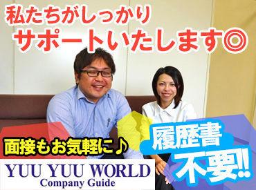 株式会社ユーユーワールド 佐野事業所の画像・写真