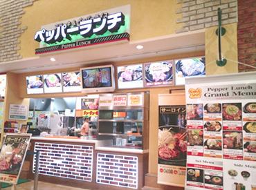 株式会社亀庵 ペッパーランチ イオン浜松市野店の画像・写真