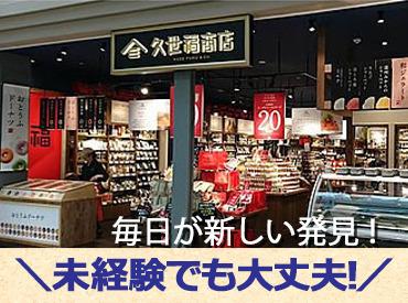 株式会社タカヤ サンクゼール・久世福商店 ELM店の画像・写真