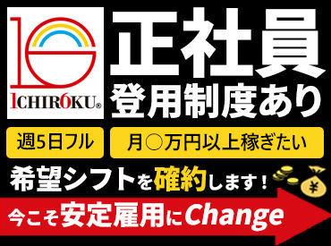 株式会社一六商事東日本の画像・写真