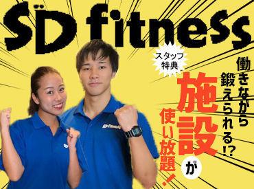 SDフィットネス旭店の画像・写真