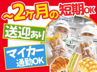 山崎製パン株式会社 埼玉工場 埼玉第二東村山工場の画像・写真