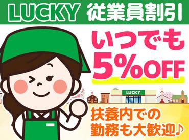 ラッキー清田店の画像・写真