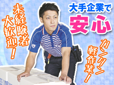 佐川急便株式会社 新潟営業所の画像・写真
