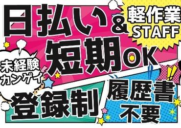 株式会社ネオコンピタンス 勤務地:戸田公園駅周辺(KWG)の画像・写真