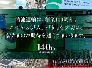 鴻池運輸株式会社 渋川営業所 の画像・写真
