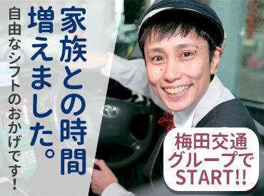 キングタクシー静岡株式会社の画像・写真