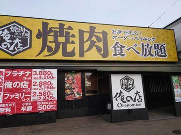 焼肉食べ放題 俺の店 イオンタウン野々市店の画像・写真