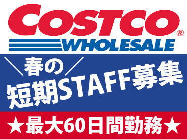 コストコホールセールジャパン株式会社 多摩境倉庫店の画像・写真