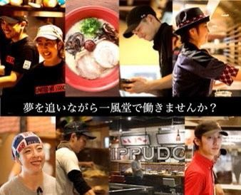 一風堂 上野広小路店の画像・写真