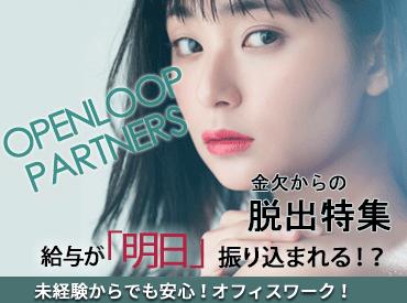 株式会社オープンループパートナーズ 高田馬場エリア (お仕事No.pikcp00)の画像・写真