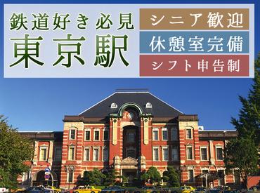 シンテイ警備株式会社 施設警備ブロック 横浜中央支社(東京駅周辺)/A3203000105の画像・写真