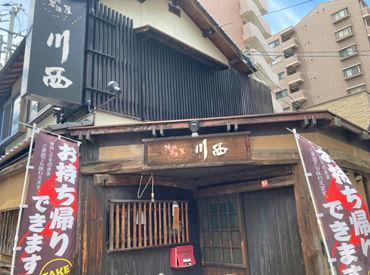 地鶏居酒屋川西の画像・写真