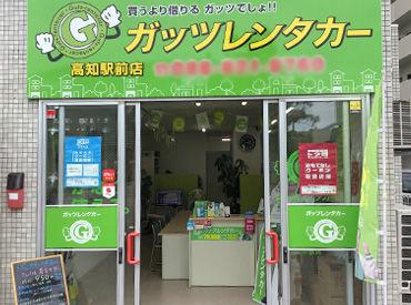 ガッツレンタカー 高知駅前店の画像・写真