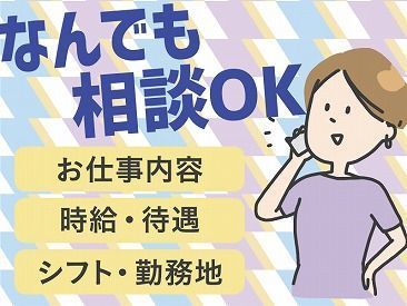 株式会社kotrio 奈良支店/●U※派遣先:生駒市エリアの画像・写真