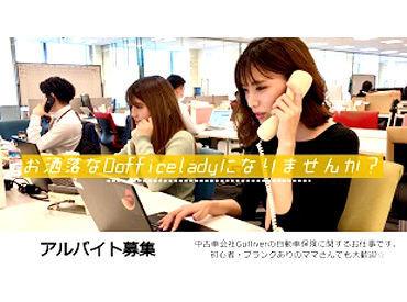 浦安オフィス 付帯保険セクション/保険継続センター(コール系)の画像・写真