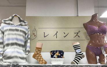 レインズ鶴瀬店の画像・写真