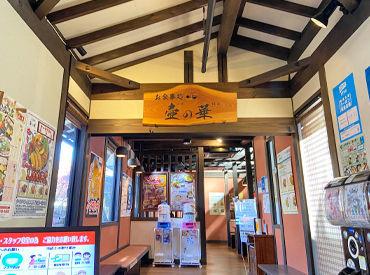 壺の華 守山店の画像・写真