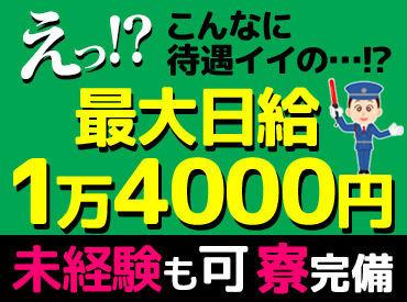 富士防災警備株式会社 ふくしま復興事業部の画像・写真