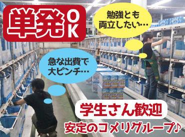 コメリ福井流通センターの画像・写真