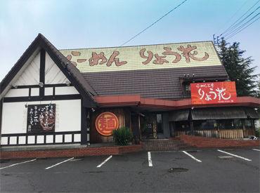 ラーメン工房 「りょう花」 重信店の画像・写真
