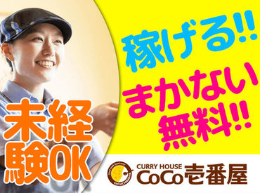 CoCo壱番屋 佐賀武雄店の画像・写真