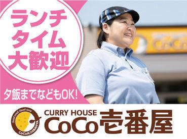カレーハウスCoCo壱番屋 岡山灘崎店の画像・写真