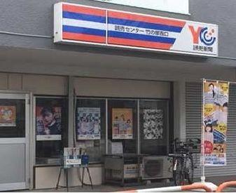 読売センター 竹の塚西口(足立区)の画像・写真