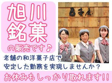 壺屋総本店 芦別店の画像・写真