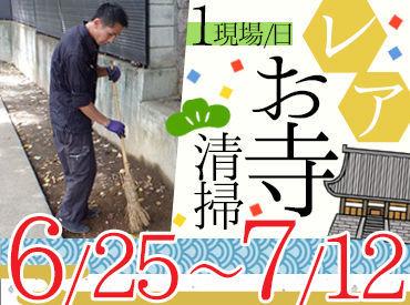 日本緑化株式会社の画像・写真