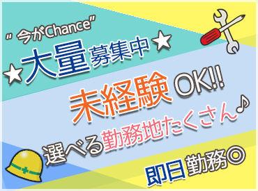 パーソル パナソニック ファクトリーパートナーズ株式会社 (お仕事No.94kncm-001)の画像・写真