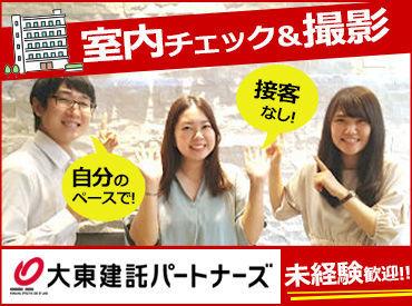 大東建託パートナーズ株式会社 津山営業所の画像・写真