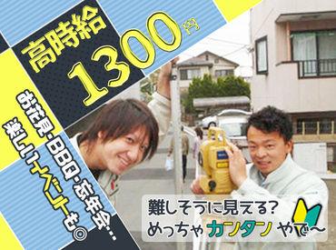 株式会社トラバース 大阪営業所の画像・写真