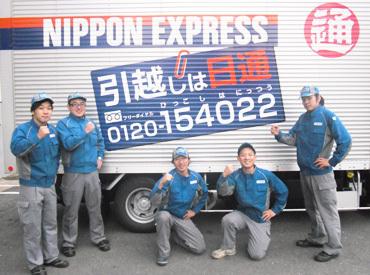 日本通運株式会社 引越美術品事業所の画像・写真