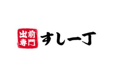 すし一丁 江別店の画像・写真