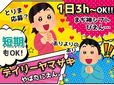 デイリーヤマザキ 宇城萩尾店の画像・写真