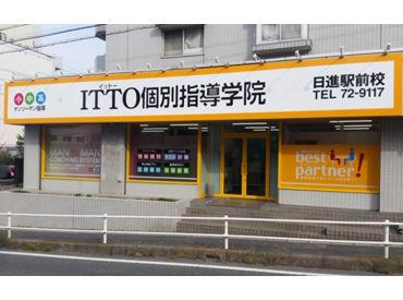 ITTO個別指導学院 日進駅前校の画像・写真