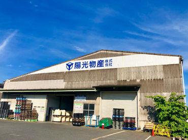 陽光物産株式会社の画像・写真